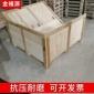 广州木箱定制出口木箱子 胶合板免熏蒸材质木箱 出口托盘包装箱