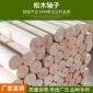 松木轴子厂家批发松木芯生态板可定制 松木木芯 松木桩树木支撑架
