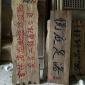 郓城县延良木材加工厂